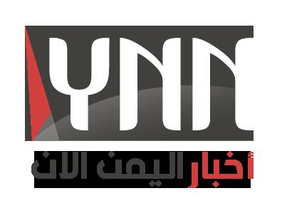 اخبار اليمن الان